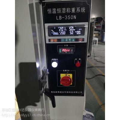 LB-350N低浓度称量恒温恒湿设备 认证规范 使用简单