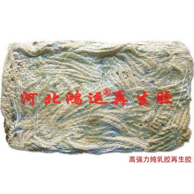 纯乳胶再生胶 环保纯乳胶再生胶