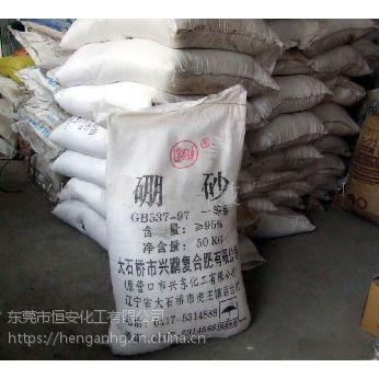 欢迎来东莞厚街硼砂大量现货,批发 东莞各镇均可批发零售