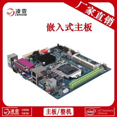 商业售卖自助终端主板 高端自助售卖机嵌入式工控机主板