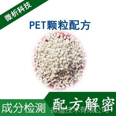PET颗粒 配方分析 成分检测 材质解密 PET颗粒 辅助产品改进