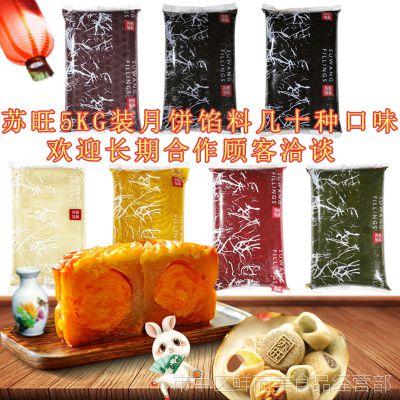 月饼冰皮馅料苏旺5kg桃山皮玫瑰红豆沙低糖黑芝麻蛋黄酥广式大袋
