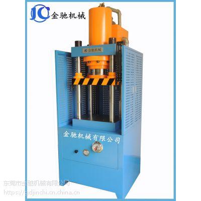 东莞油压机 金驰JCQ-100吨液压机厂家直销四柱精密冲压机 成型机