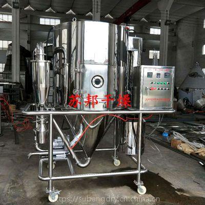 苏邦直销 山药粉离心喷雾干燥机 液体物料喷粉设备