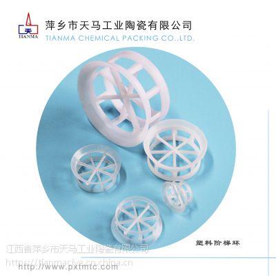天马陶瓷优质 pp塑料阶梯环塔内化工散堆填料