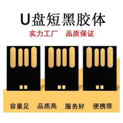 慧荣U盘芯片黑胶体短UDP厂家直销