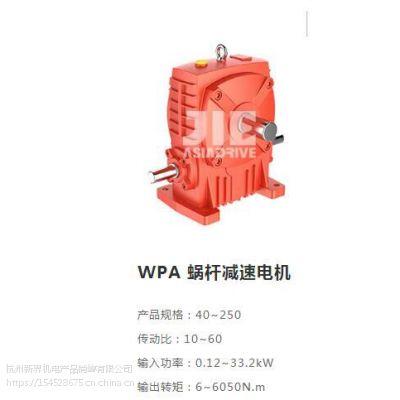 WPA蜗轮蜗杆减速机、减速机配件、杭州万杰、正品保证、 可定制 举报