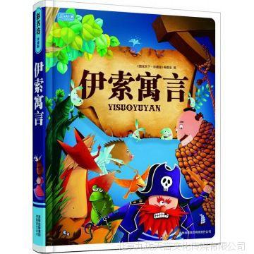 彩书坊 伊索寓言 畅销童书 珍藏版 正版儿童书籍读物