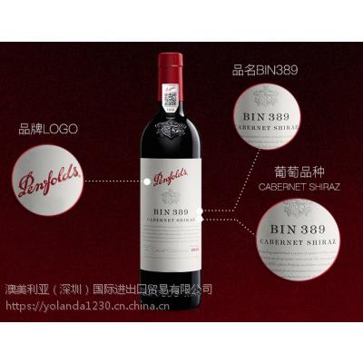 原瓶原装进口行货奔富389干红葡萄酒一手货源
