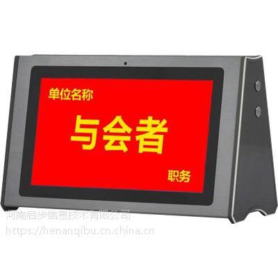 河南省郑州市迅达无纸化会议系统解决方案