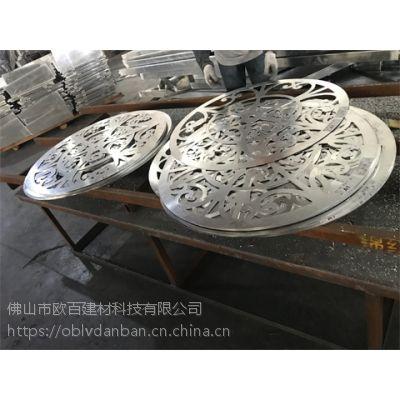 锥形铝单板幕墙防火产品 穿孔铝单板吊顶 弧形铝板供应商欧百建材