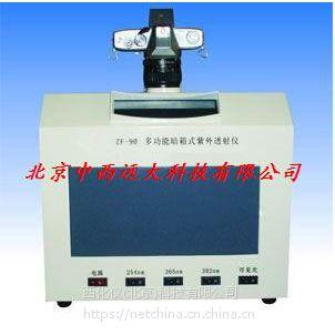 中西 多功能暗箱式紫外透射仪 型号:SB3-ZF-90库号:M1489