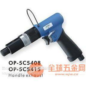 供应台湾宏斌气动工具OP-5C5408/5C5415 气动螺丝刀(离合式
