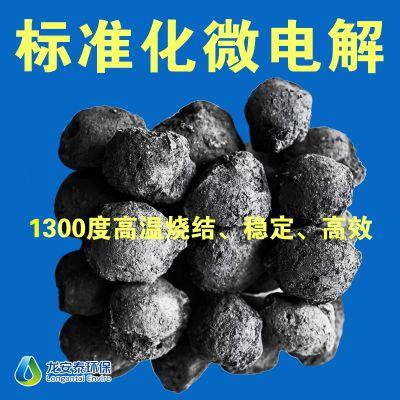 LAT铁碳填料 微电解技术处理苯二酚废水的研究