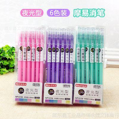 厂家摩易消中性笔0.38mm夜光型可擦笔 黑色/蓝色磨易擦可擦水性笔
