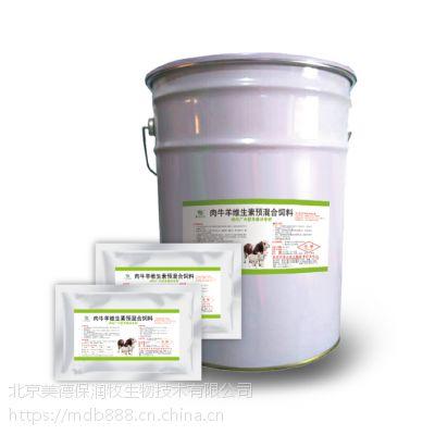 牛羊维生素预混料北京生产厂家