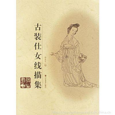 古装仕女线描集(平装16开)徐永生 绘山东美术出版社