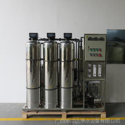华兰达去离子反渗透纯水设备 河池巴马钢化玻璃清洗用反渗透纯水设备