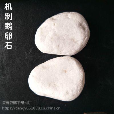 厂家供应园林公园用鹅卵石 机制白色鹅卵石 规格齐全