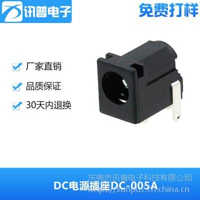 讯普DC插座DC-005A