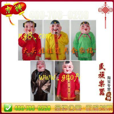 民间演出道具  大头面具 大头娃娃全家福五人组带衣服