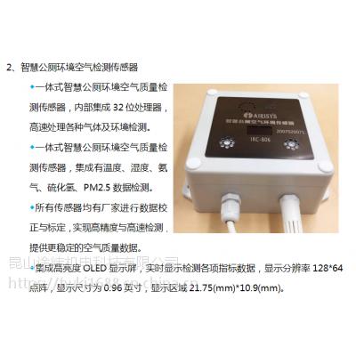 智慧公厕空气检测硫化氢 氨气 传感器厕所革命节能环保厕所腾讯云游云南智慧厕所城管局平台