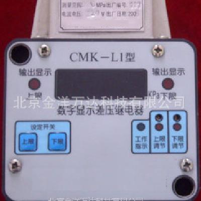 数字显示差压继电器、差压继电器厂家直销 型号:LXH-CMK-L1 金洋万达