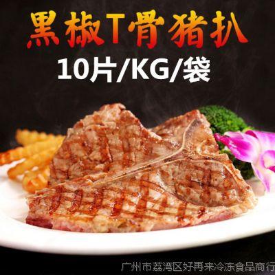 千般就黑椒T骨猪扒 带骨猪排丁骨 10片/KG/袋 中西餐外卖 批发