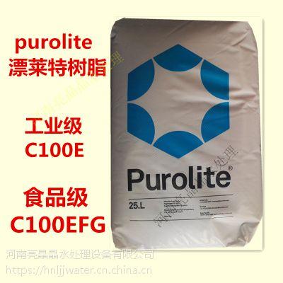 内蒙古包头锅炉软化水树脂厂家 进口漂莱特树脂批发C100E