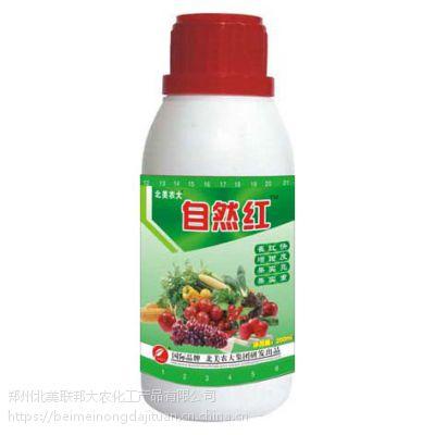 自然红植物催红剂催熟剂叶面肥自然转色素植物生长调节剂厂家批发