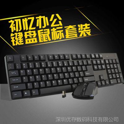 多媒体电脑无线键鼠套装 笔记本台式机通用游戏键盘鼠标USB