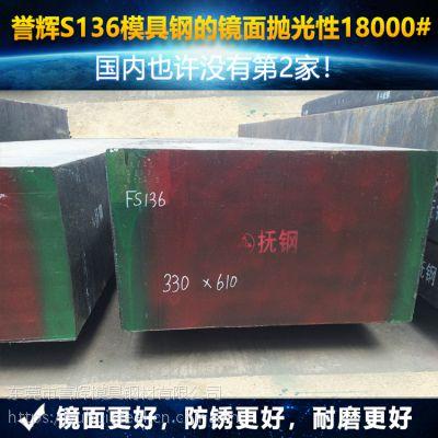 s136h硬度 _连续8年无退货_誉辉s136h模具钢厂家