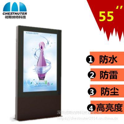 厂家直销 55寸户外广告机 落地立式智能防水高亮度户外液晶广告一体机