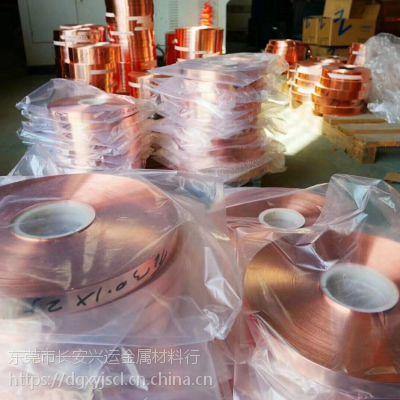 批发M态紫铜皮 0.21*250mm软态镜面红铜带 精密分条红铜带