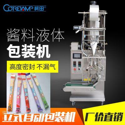 果汁酱液体包装机 小背封立式液体全自动计量包装机