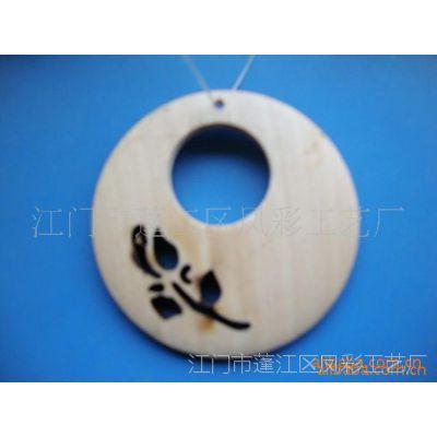 深圳新颖独特木工艺品、木挂件木片木吊坠