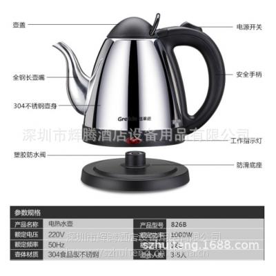 Grelide格莱德WKF-826B 长嘴电热水壶 食品级304不锈钢快烧壶泡茶