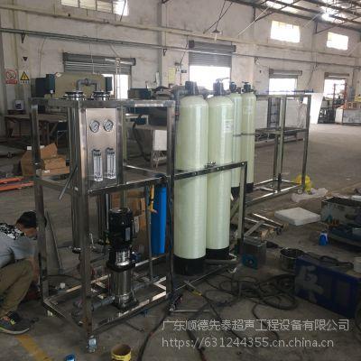 五金件清洗专用反渗透工业纯水机设备 电镀反渗透净水器