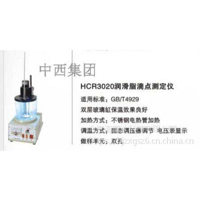 中西 润滑脂滴点测定仪 型号:HC99-HCR3020库号:M15382