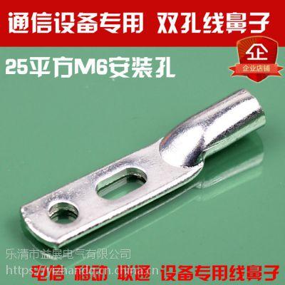 厂家直销通讯专用双孔铜鼻子JG2-16-6华为通讯双孔线鼻子