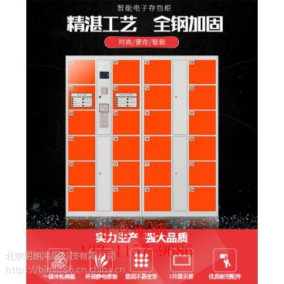 北京厂家直销超市刷卡电子存包柜