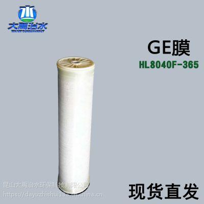 美国GE复合纳滤膜元件HL8040F 365 原装进口8寸反渗透膜