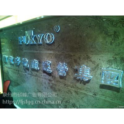 泉州专业形象墙设计制作就先硕峰广告 水晶字 背景墙精工字