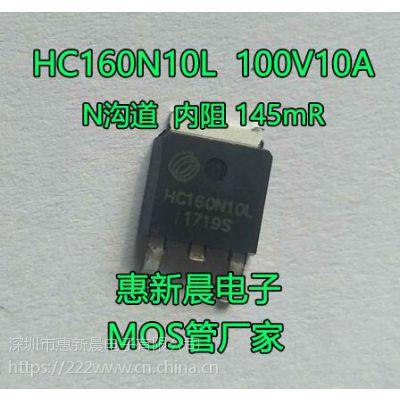 原厂直销8N10 8A100V低压MOS管TO-252低开启电压N沟道场效应管