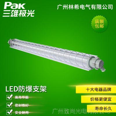 三雄极光防爆支架LED防爆灯双支1.2MLED防爆灯管支架带铁罩子