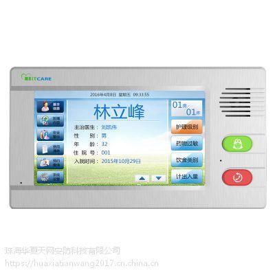 厂家直销病房呼叫对讲系统医护对讲设备智慧医护对讲系统 7寸分机
