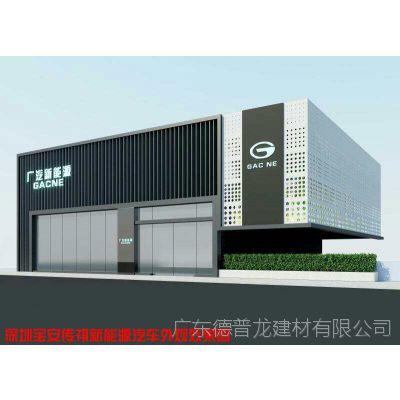 装修装饰传祺新能源纯电动车4S店外墙圆孔铝单板格栅方通德普龙品牌