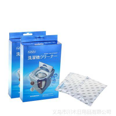 FaSoLa洗衣机槽清洗剂清洁剂滚筒全自动波轮内筒除垢剂