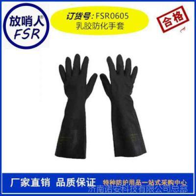 乳胶防化手套威蝶劳保手套