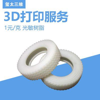 3D打印服务模型定制加工工业级打印高精度光敏树脂SLA快速成型